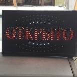 Cветодиодная LED таблички, Челябинск
