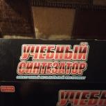Продам учебный синтезатор электронный, Челябинск
