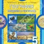 Рабочие тетради. 5 класс. Учебник, б/у. География. Введение в геогр., Челябинск