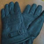 Перчатки кожаные зимние., Челябинск