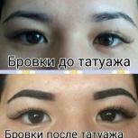 Перманентный макияж (татуаж), Челябинск