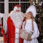 Дед Мороз. Новый год. Аниматоры, Челябинск