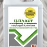 Пластификаторы в бетон, раствор, Челябинск