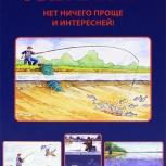 Рыбалка нет ничего проще и интересней, Челябинск