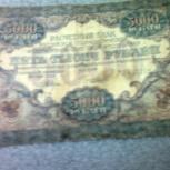 Расчетный знак РСФСР 5000 рублей 1919, Челябинск