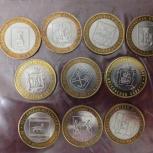 Набор монеты 10 рублей биметалл, Челябинск
