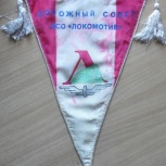 Вымпел локомотив ссср дорожный районный совет 1980, Челябинск