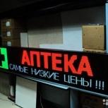 бегущие строки, Челябинск