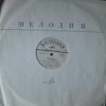 Пластинки: Ф. Шопен, М. Глинка, Челябинск