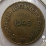 Редкая монета СССР- Шпицберген 1946г, Челябинск