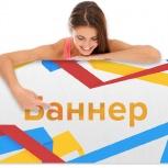 Дизайн и изготовление веб-баннеров, Челябинск