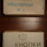 Кнопки из РСФСР, Челябинск