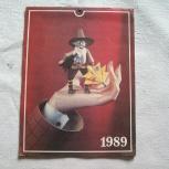 Настенный детский календарь(1989г.), Челябинск