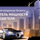 """Коучинг """"усилитель мощности руководителя"""", Челябинск"""