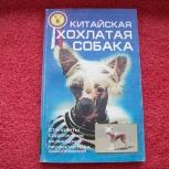 Китайская Хохлатая собака - книга, Челябинск