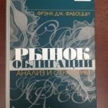 Фрэнк Дж. Фабоцци Рынок облигаций., Челябинск