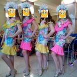 Костюм для танца, Челябинск