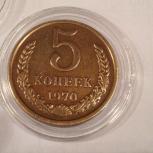 Редкие 5 копеек 1970г.СССР..(Оригинал)., Челябинск