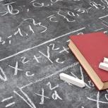 Репетитор по математике,физике,подготовка к ОГЭ, ЕГЭ,поступлению в ВУЗ, Челябинск