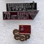Значки СССР Студенческий Отряд Проводников Москва, Челябинск