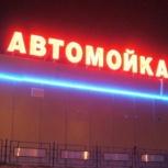 """Световая вывеска """"АВТОМОЙКА"""".Под заказ из объемных световых букв, Челябинск"""