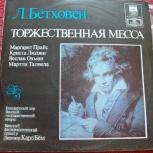 Пластинки (2 шт.)-л.Бетховен (венский фил.оркестр), Челябинск