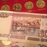 500 рублей с корабликом, Челябинск