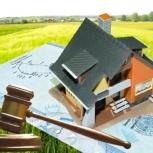 Юридические услуги по земле, недвижимости, Челябинск