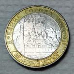 10 рублей 2007г Великий Устюг, Челябинск