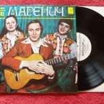 """Пластинка - трио """" маренич """" (украинские песни), Челябинск"""
