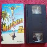 "Видеокассета "" Мадагаскар"" (мультфильм), Челябинск"