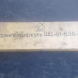 Штангенциркуль калиброн шц-III-630-0.1, Челябинск