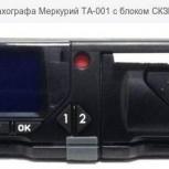 Установка тахографа ( цифрового) меркурий с скзи под ключ, Челябинск