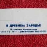 """Слайды для проектора """"В Древнем Зарядье """", Челябинск"""