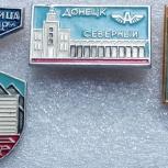 Значки Донецк Северный Шахтер СССР, Челябинск