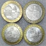 10 рублей Древние Города России 4 монеты, Челябинск