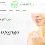Продам интернет магазин косметики, Челябинск