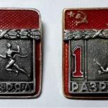 Знак 1-й Разряд Легкая Атлетика Бег Прыжки в воду, Челябинск