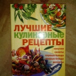 Лучшие кулинарные рецепты, Челябинск
