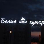 Изготовлю и смонтирую вывеску, Челябинск
