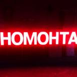 """Вывеска """"шиномонтаж"""" из световых букв под заказ, Челябинск"""