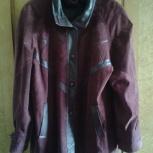 Продаётся  куртка кожаная, Челябинск