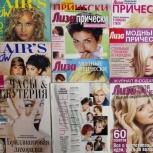 Журналы Нair's How Лиза Модные Прически Burda Spec, Челябинск
