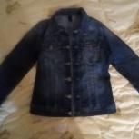 Пиджак джинсовый на девочку 130-140 см, Челябинск