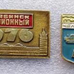 Значки город Челябинск и Челябинская область, Челябинск