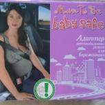 Автомобильный Адаптер для ремня для беременной, Челябинск