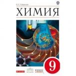 Химия 9 класс Габриелян О.С. Учебник, Челябинск