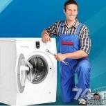 Профессионал по ремонту стиральных машин, Челябинск