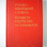 Русско-Немецкий словарь, Челябинск