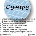 Все виды строительных работ. Дом, баня в кредит, Челябинск